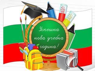 """Детска градина """"Слънце"""" град Кюстендил - Честита да ни е Новата учебна година!"""